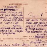 Сочи. 1949 год. Изд. Фотокомб. Главкурортторга