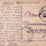 """Сочи. 1920-е. Издание фототипии """"Возрождение"""""""