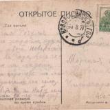 Адресная сторона. Сочи. 1920-е. Контрагентсвто печати