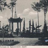 Сочи. Беседка в Ермоловском парке, до 1917 года
