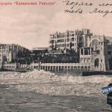 """Сочи. Курорт """"Кавказская Ривьера"""", до 1917 года"""