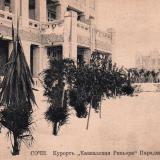 """Сочи. Курорт """"Кавказская Ривьера"""". Парадный подъезд, до 1917 года"""