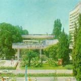 """Сочи. Магазин """"Мелодия"""", 1980 год"""