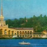 Сочи. Морской вокзал, 1980 год