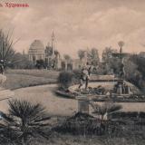Сочи. Парк Худякова, до 1917 года