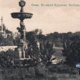 Сочи. В парке Худекова. Беседка и фонтан, до 1917 года