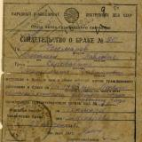 НКВД Темрюк. Свидетельство о браке