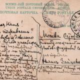 Адресная сторона. Туапсе. 1917 год. Изд. фот. Лейман, тип 3