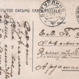 Туапсе. 1912 год. Издание Полити