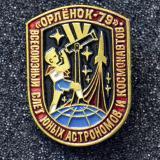 IV Всесоюзный слет юных астрономов и космонавтов. Орленок-79.