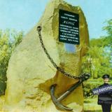 "Туапсе. Памятник экипажу миноносца ""Керчь"", 1978 год."