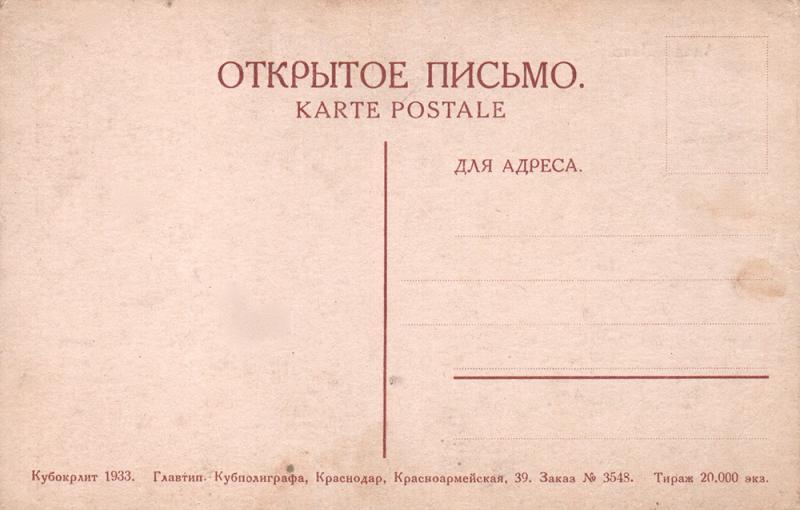 Адресная сторона. Анапа. 1933 год. Кубокрлит.