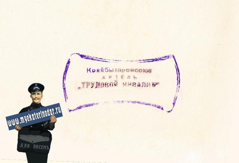 """Адресная сторона. Анапа. 1950-е годы. Издание Крайбытпромсоюз артель """"Трудовой инвалид"""""""