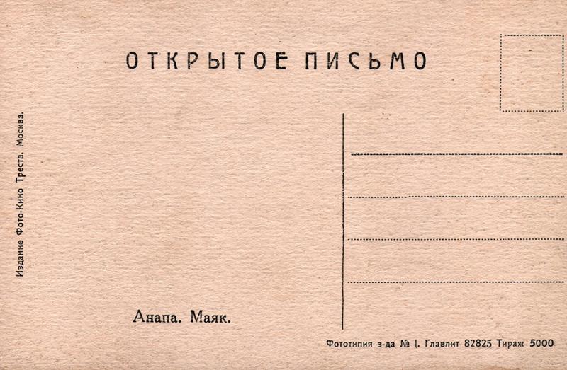 Анапа. Адресная сторона