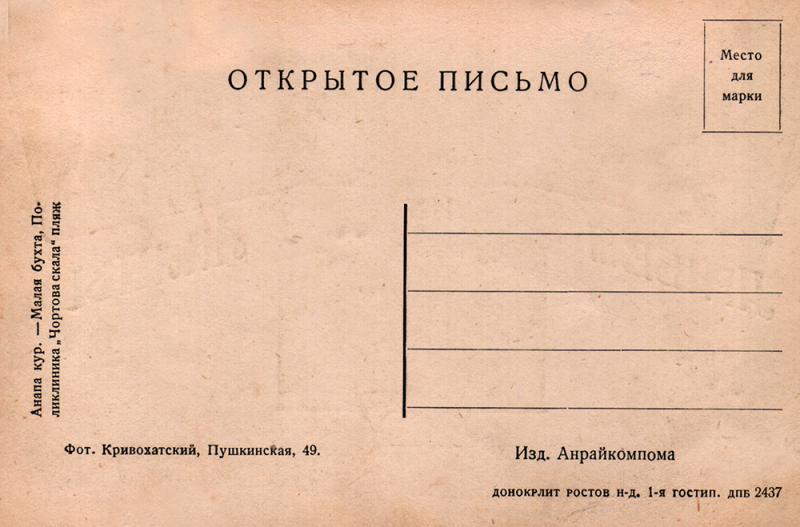 Адресная сторона. Анапа. 1920-е годы. Издание Анрайкомпома. Тип 1