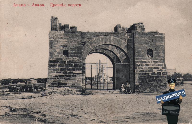 Анапа, Древние ворота, около 1907 года