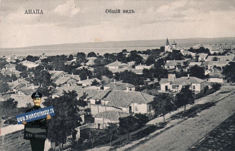 Анапа. Общий вид, до 1917 года