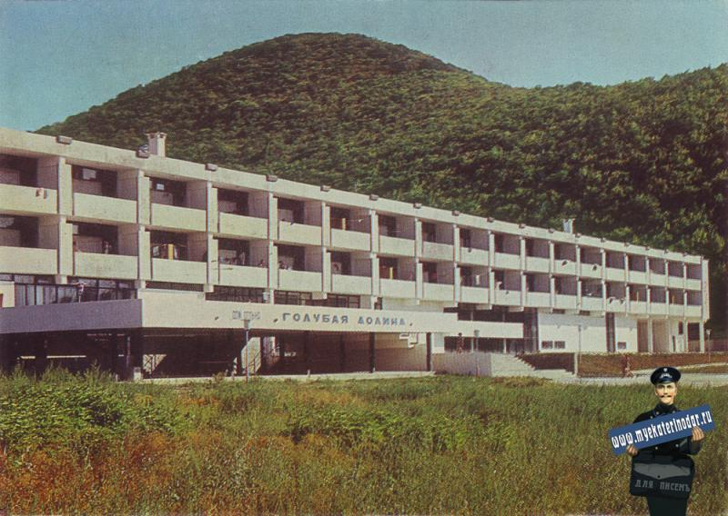 "Анапа. Пансионат ""Голубая долина"", 1978 год."