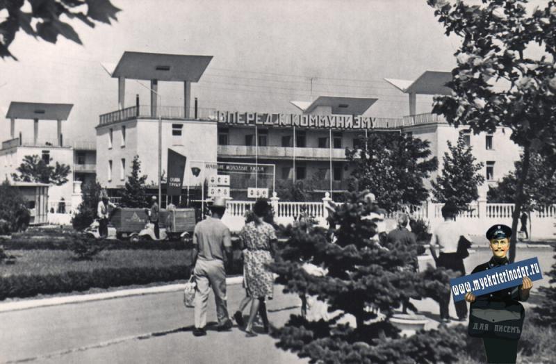 "Анапа. Пансионат ""Мотылек"", 1968 год"
