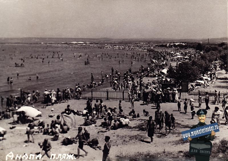Анапа. Пляж, 1950-е