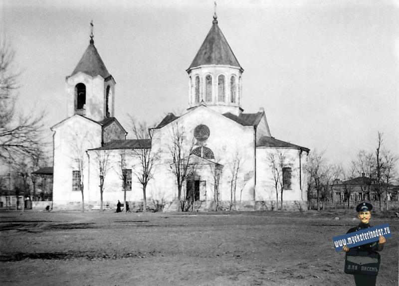 Армавир. Успенская армяно-григорианская церковь.1943 год.