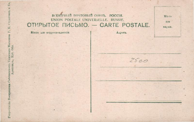 Адресная сторона. Армавир. 1917 Издание Магазина Г.К. Стряпцева и Ко