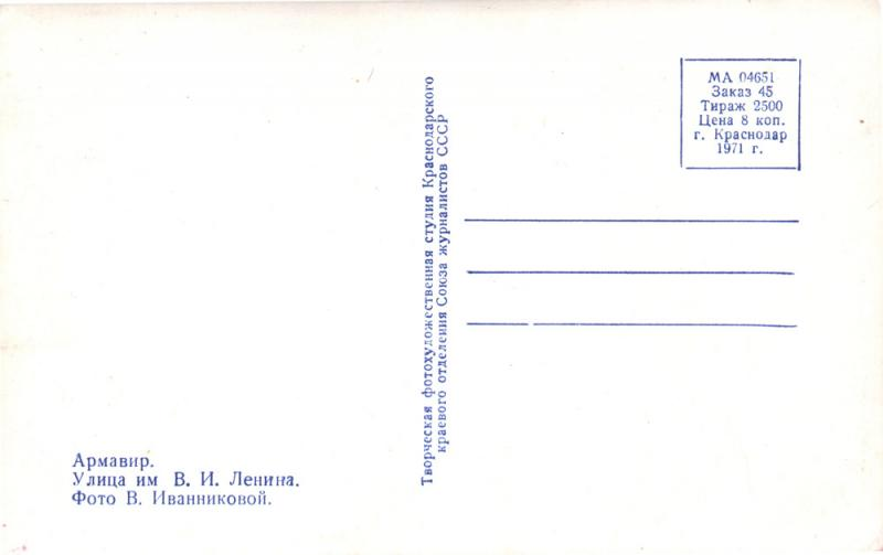 Адресная сторона. Армавир. 1971 ККО СЖ СССР