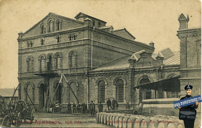 Армавир. Маслобойный завод Братьев Бабаевых, до 1917 года