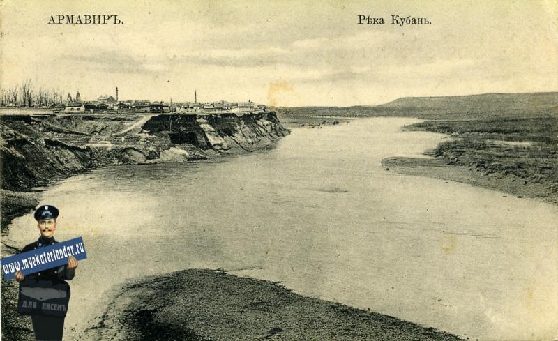 Армавир. Река Кубань, до 1917 года