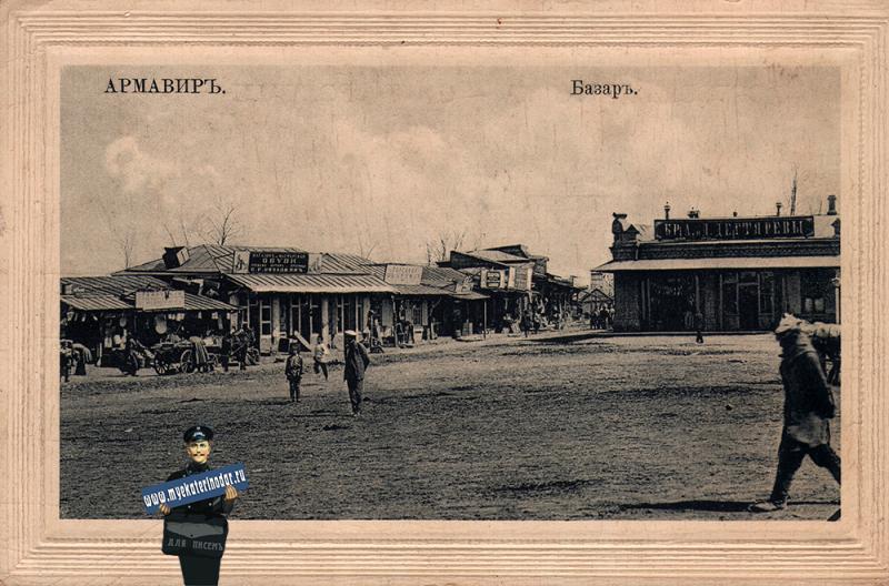Армавир. Базар, до 1917 года
