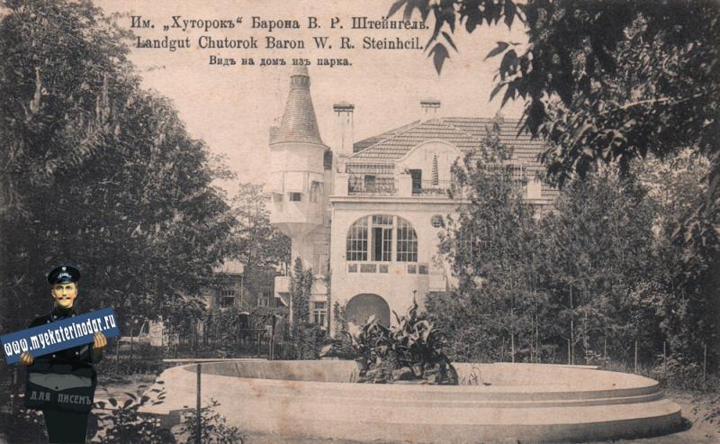 """Имение """"Хуторок"""" Барона В.Р. Штейнгеля, вид на дом из парка, до 1917 года"""