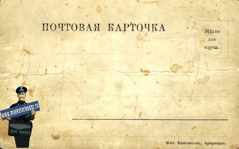 Адресная сторона. Армавир. 1917. Издатель Каневцов