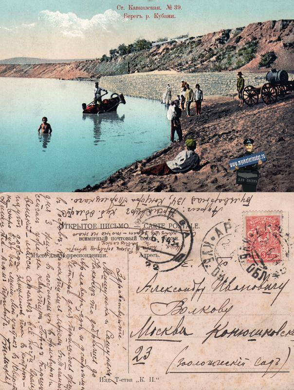 Армавир - Москва, 25.06.1913 года