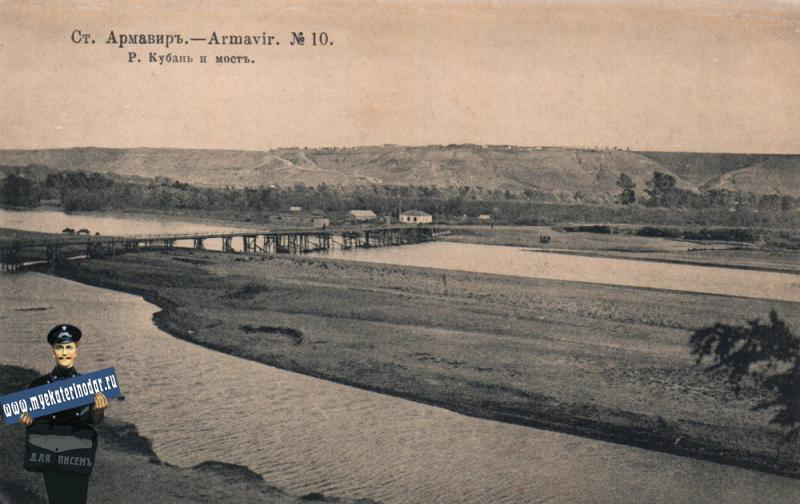 Армавир. Переправа через реку Кубань, до 1917 года