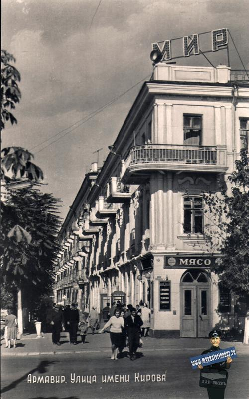 Армавир. Улица имени Кирова, 1963 год