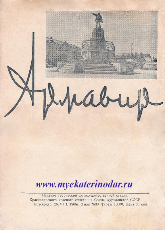 "Обложка комплекта открыток ""Армавир"", 1966 год."
