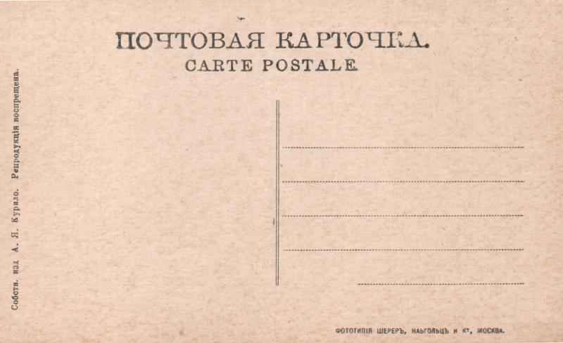 Адресная сторона. Ейск. 1917 год. Издание А.Я. Курило, тип 2