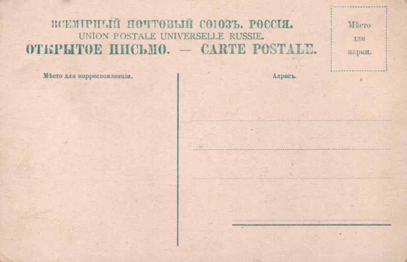 Адресная сторона. Ейск. 1917 год. Издание фотографа М. Сергеева