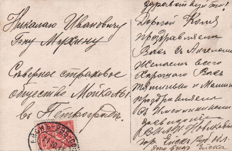 Адресная сторона. Ейск. 1915 год. Издатель неизвестен