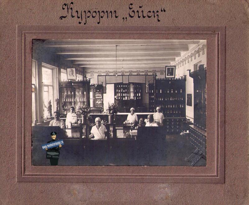 Ейск. Аптека, ул. Победы, 95. 1930-е годы