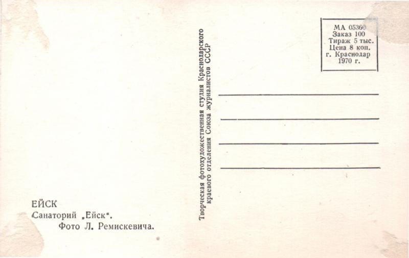 Адресная сторона. Ейск. 1970 год. ККО СЖ