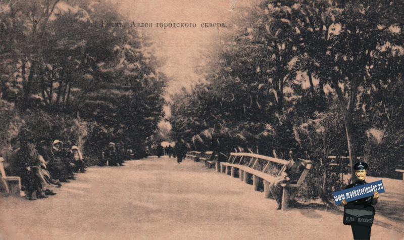 Ейск. Аллея городского сквера, до 1915 года