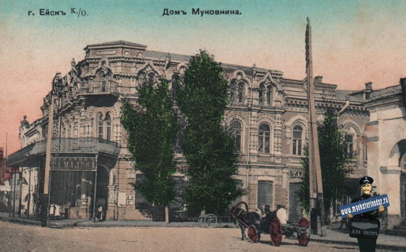Ейск. Дом Муковнина, около 1910 года