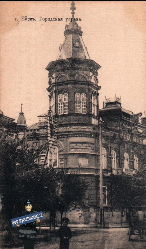 Ейск. Городская управа, около 1917 года