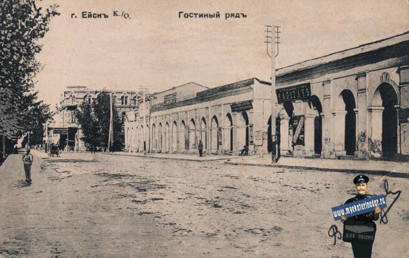 Ейск. Гостный ряд, до 1917 года