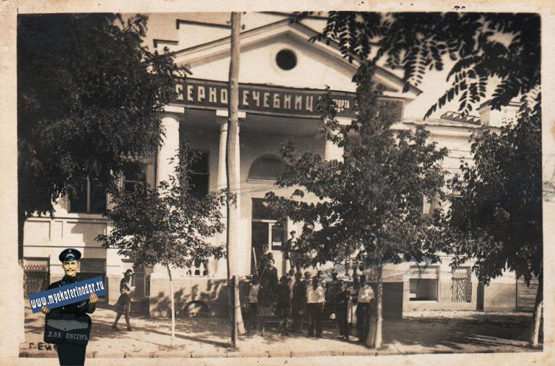 Ейск. Грязе-Сернолечебница, 1930-е
