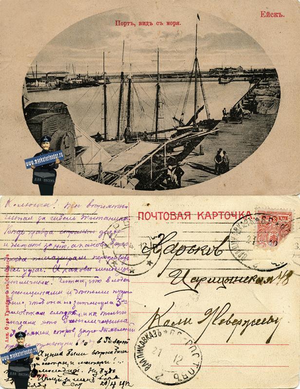 Ейск-Харьков, 21.04.1912 года