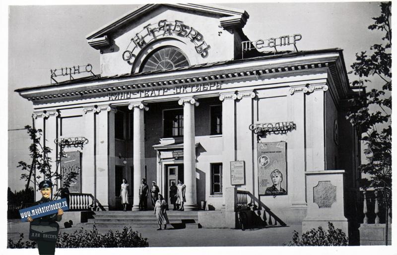 """Ейск. Кинотеатр """"Октябрь"""", около 1965 года"""