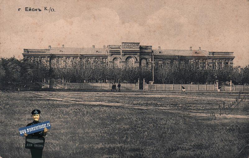 Ейск. Ксенинская женская гимназия, до 1917 года