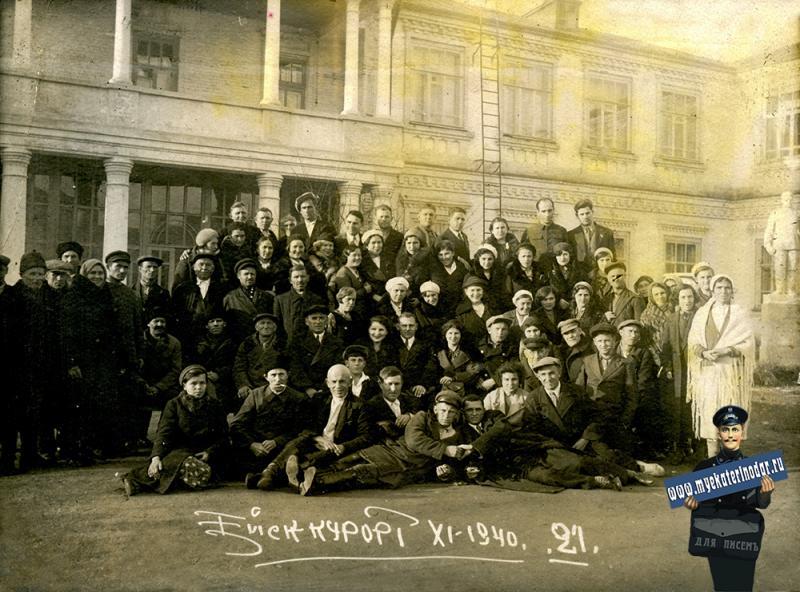 Ейск. Курорт. Ноябрь 1940 года